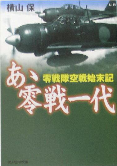 あゝ零戦一代新装版 零戦隊空戦始末記 (光人社N...の商品画像