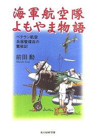 ラバウル航空隊の最後 陸攻隊整備兵の見た航空戦始末 (光人社NF文庫)渡辺紀三夫