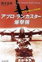 『アブロ・ランカスター爆撃機』を読んで