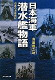 【】日本海軍潜水艦物語