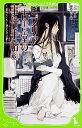 ビブリア古書堂の事件手帖(3) ?栞子さんと消えない絆? (角川つばさ文庫) [ 三上 延 ]