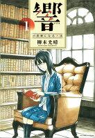 響〜小説家になる方法〜(1)