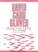 グローバー・ピアノ教育ライブラリー グローバー・ピアノ教本 Vol.4