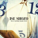 ISE SHOZO SELF COVER SELECTION [ 伊勢正三 ]