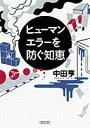 ヒューマンエラーを防ぐ知恵 (朝日文庫) [ 中田亨 ]