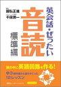 【送料無料】英会話・ぜったい・音読(標準編)