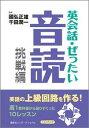 【送料無料】英会話・ぜったい・音読(挑戦編)