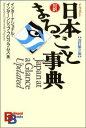 イラスト日本まるごと事典改訂第2版