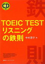 TOEIC testリスニングの鉄則