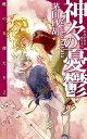 神々の憂鬱 暁の天使たち2 (C・novels fantasia) [ 茅田砂胡 ]