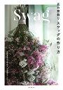 花の壁飾り スワッ...