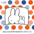ミッフィー カラフルキッズミュージックシリーズ::おはよう★おやすみの0さいクラシック