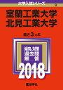 室蘭工業大学/北見工業大学(2018) (大学入試シリーズ)
