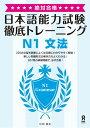 日本語能力試験徹底トレーニングN1文法 絶対合格 [ 松岡龍美 ]