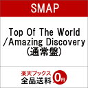 Top Of The World/Amazing Discovery [ SMAP ]