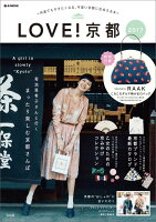 LOVE! 京都 2017