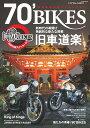 70' BIKES(vol.4) 昭和青春改造バイクマガジン 新時代の幕開け・独創的な新たな挑戦「旧車道楽」 (FUJIMI MOOK)