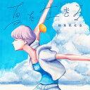 SINGALONG (初回生産限定夏を生きた盤 2CD) [ 緑黄色社会 ]