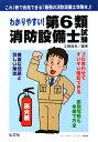 わかりやすい!第6類消防設備士試験〔第3版〕