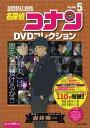 名探偵コナンDVDコレクション(volume 5)