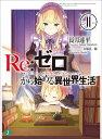 Re:ゼロから始める異世界生活11 (MF文庫J) 長月 達平