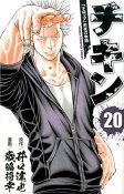 チキン「ドロップ」前夜の物語(20) (少年チャンピオンコミックス) [ 歳脇将幸 ]