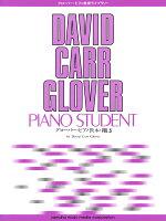 グローバー・ピアノ教育ライブラリー グローバー・ピアノ教本 Vol.5