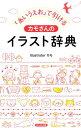 「あいうえお」で引ける カモさんのイラスト辞典 [ カモ ]