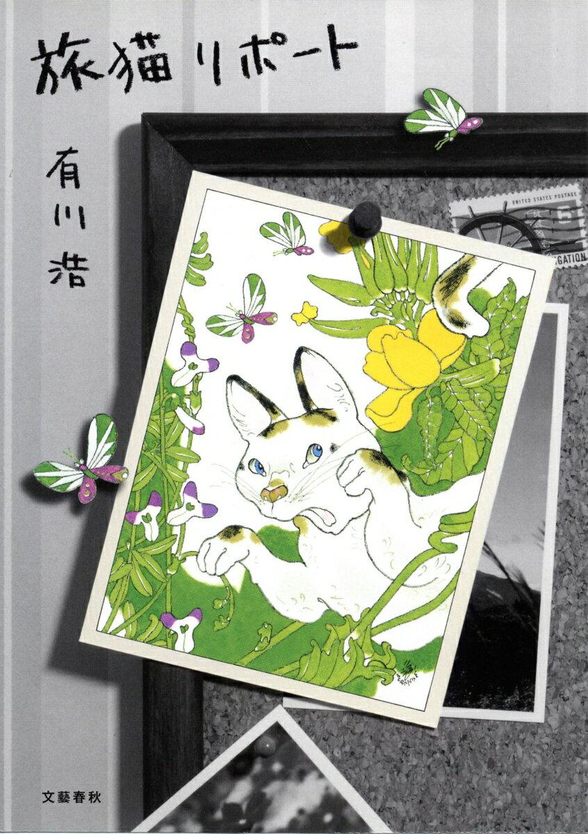 旅猫リポート [ 有川浩 ]...:book:16059315