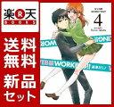 WEB版 WORKING!! 1-4巻セット