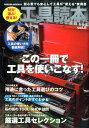工具読本(vol.5)