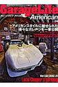 ガレージライフ・アメリカン(vol.04) ウッディからモダンまでアメリカンテイスト満載のガレ とっておきのアメリカンガレージ実例集 (NEKO MOOK)