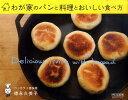 わが家のパンと料理とおいしい食べ方 [ 徳永久美子 ]