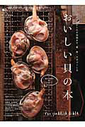 おいしい貝の本