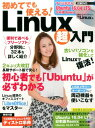 ���߂Ăł��g����ILinux����� [ ��oLinux ]