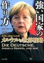 強い国家の作り方 欧州に君臨する女帝メルケルの世界戦略 [ ラルフ・ボルマン ]