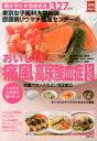 東京女子医科大学附属膠原病リウマチ痛風センターのおいしい痛風・高尿酸血症レシピ 組み合わせ自由自在3