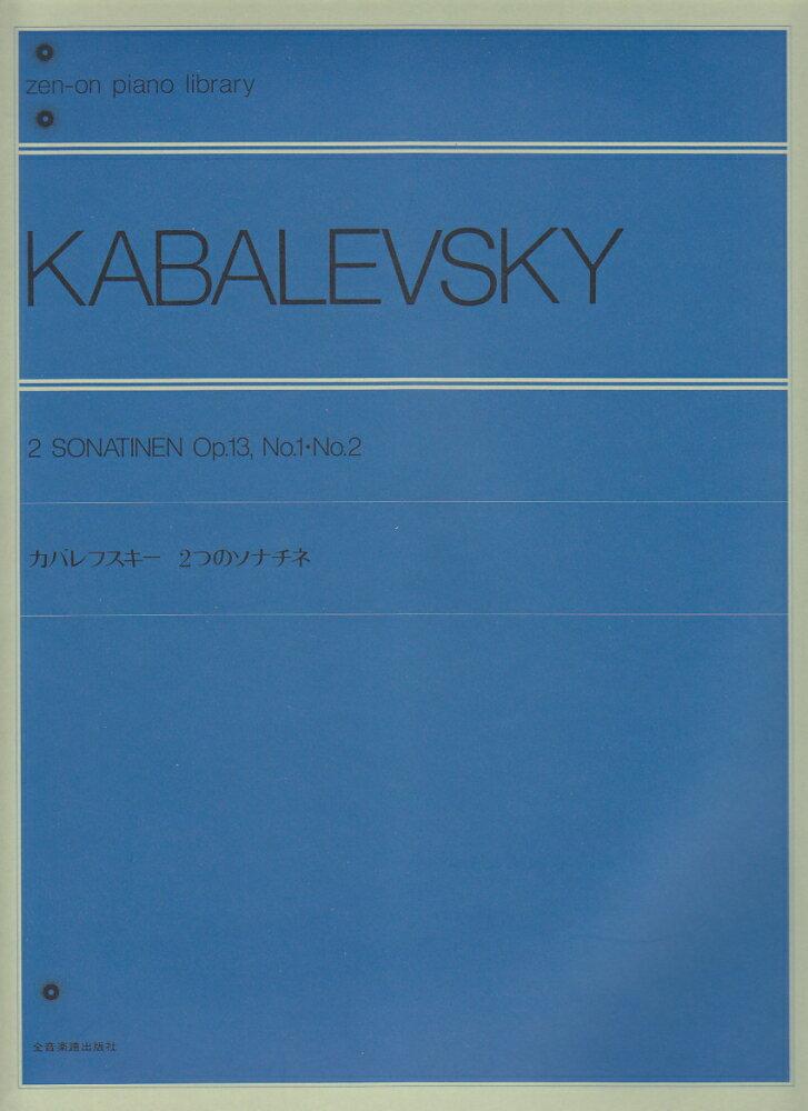 カバレフスキー/2つのソナチネ (ピアノライブラリー)