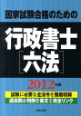 国家試験合格のための行政書士六法(〔2012年版〕) [ 受験研究会 ]
