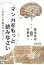 マンガをもっと読みなさい 日本人の脳はすばらしい [ 養老孟司 ]