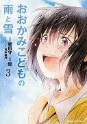 おおかみこどもの雨と雪 (3)(カドカワコミックス・エース)