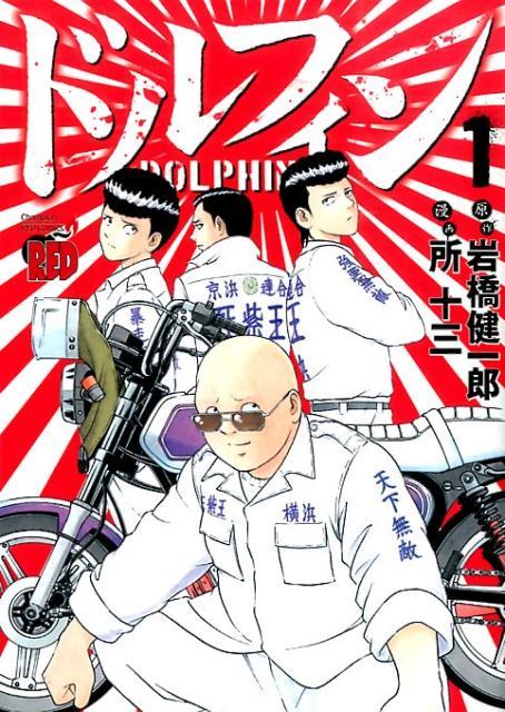 ドルフィン(1) (チャンピオンREDコミックス) [ 所十三 ]