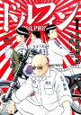 ドルフィン(1) (チャンピオンREDコミックス) [ 岩橋健一郎 ]