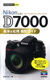 【】Nikon D7000基本&応用撮影ガイド [ 長谷川丈一 ]