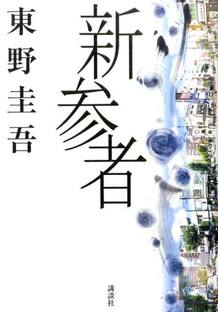 新参者 [ 東野圭吾 ]...:book:13260061