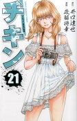 チキン「ドロップ」前夜の物語(21) (少年チャンピオンコミックス) [ 歳脇将幸 ]