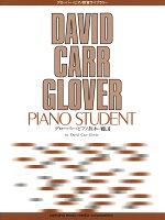 グローバー・ピアノ教育ライブラリー グローバー・ピアノ教本 Vol.6
