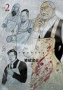 スモーキング(2) (ヤンマガKCスペシャル) 岩城 宏士