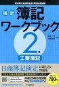 検定簿記ワークブック2級工業簿記検定版第2版 [ 岡本清 ]