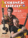 Acoustic Guitar Book 36 (シンコー・ミュージック・ムック) Special feature 岡崎倫典×トミー・エマニュエ (シンコー・ミュージック・ムック)